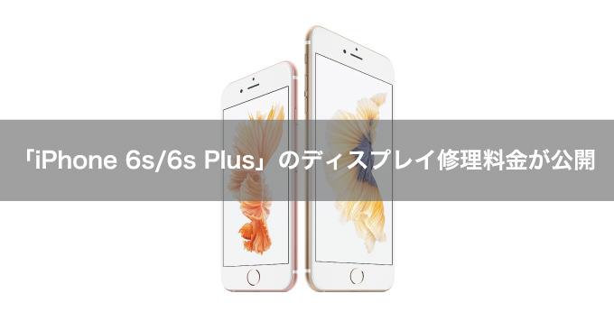 Iphone 6s screen damage