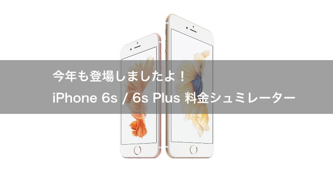 Iphone 6s simulator