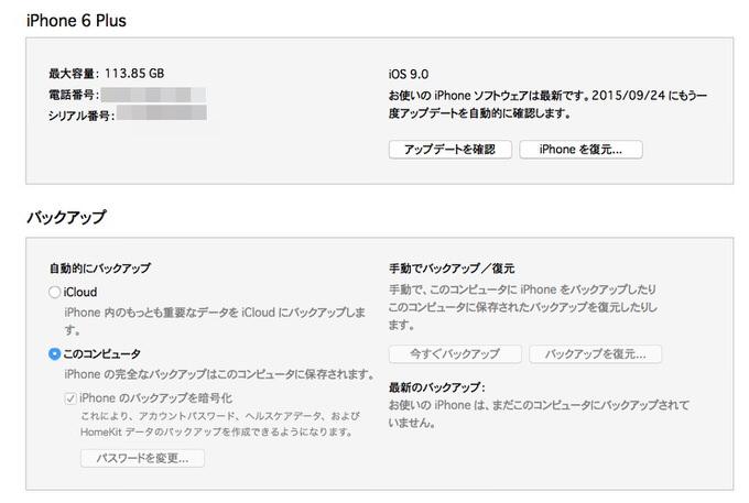 Iphone backup 2 1