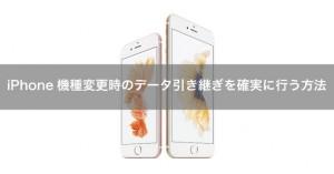 iPhoneの機種変更時にデータ引き継ぎ/移行をする方法