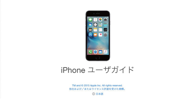 iOS 9対応「iPhoneの説明書(ユーザガイド)」が公開、iPhone 6s/6s Plusにも対応