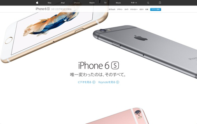 「iPhone 6s」「iPhone  6s Plus」の日本販売価格が判明!86,800円から