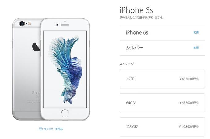 Iphone6s price 2