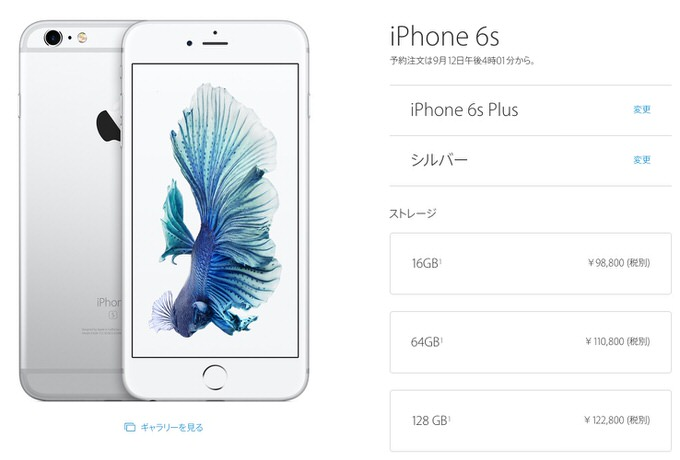 Iphone6s price 3