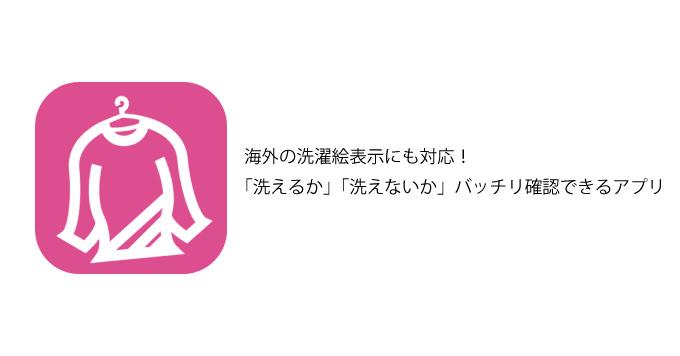 Iphoneapp kore araeru 1