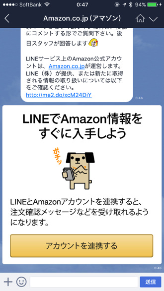 Line amazon connect 1