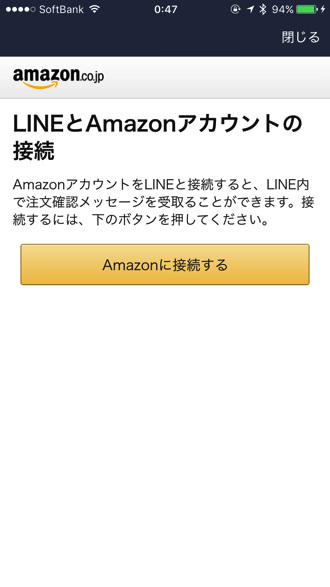 Line amazon connect 2