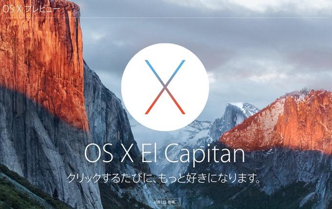 「OS X El Capitan」は10月1日リリースと発表!
