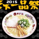 tenkaippin-festival2015.jpg