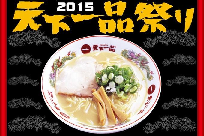 予定に入れとけ!10月1日から「天下一品祭り2015」が開催されますよ!
