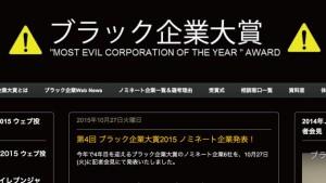 「ブラック企業大賞2015」ノミネート企業発表!セブンイレブンやABCマート等