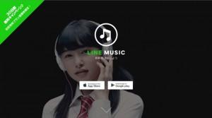 LINE MUSIC 初めてのユーザー向けに30日間無料で全機能を体験できるキャンペーンを開始