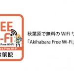 秋葉原でも無料WiFi「Akihabara Free Wi-Fi」提供開始