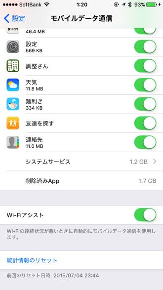 Apple ios9 wifi assist trouble 1