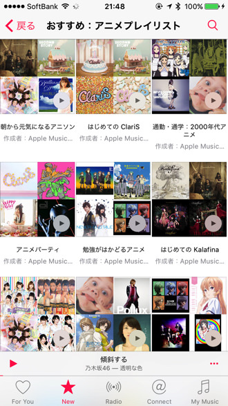 Apple music sony victor 2