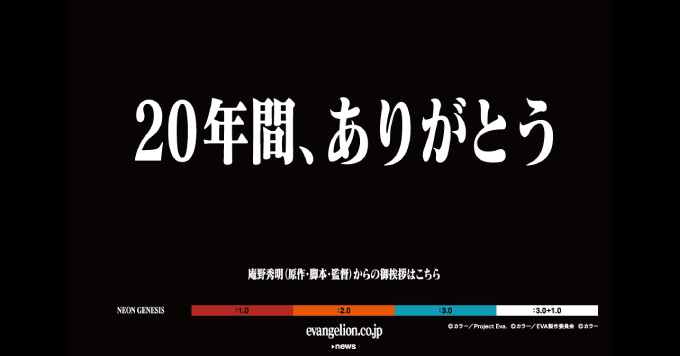 「新世紀エヴァンゲリオン」テレビ放送から20年、庵野監督からメッセージ公開