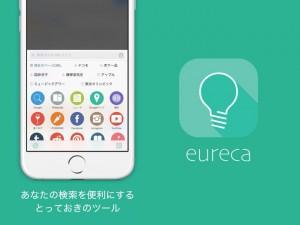 iPhoneで「調べる」という行為が数倍捗るアプリ「Eureca」