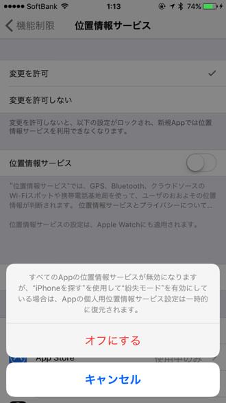 Heavy iphone behavior 6