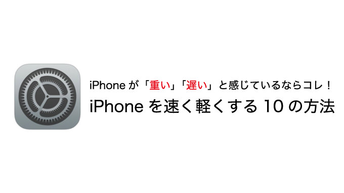 Heavy iphone behavior