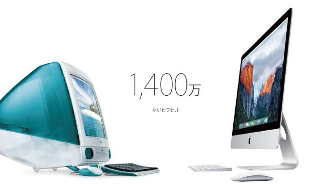 発売から17年、初代iMacと現在のMacを比較したページ「あの時と今」が公開