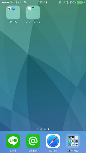 Ios9 folder in folder 1