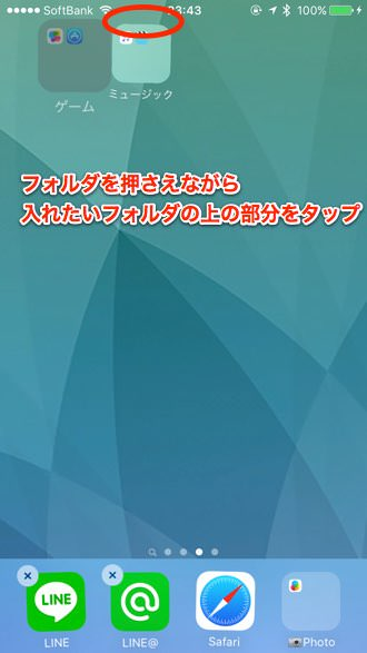 Ios9 folder in folder 2