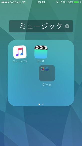 Ios9 folder in folder 3
