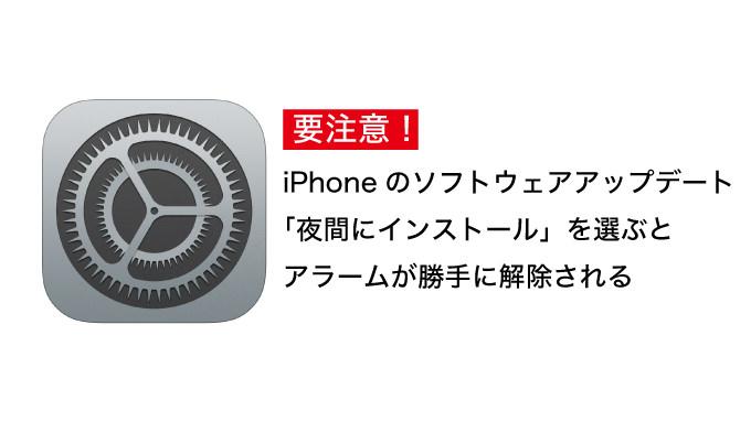 Iphone ios update alarm