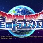 ドラクエ最新作はスマホ!「星のドラゴンクエスト」10月15日リリース