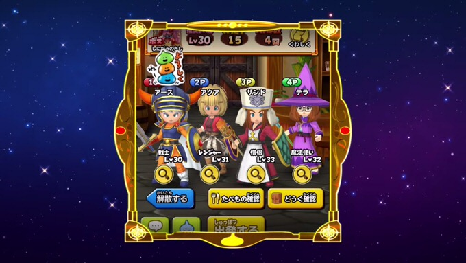 Iphoneapp hoshino dragonquest 2