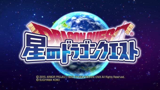 ドラクエ最新作「星のドラゴンクエスト」配信開始!転職システムや歴代シリーズのイベントも登場