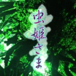 iphoneapp-sale-mushihimesama.jpg