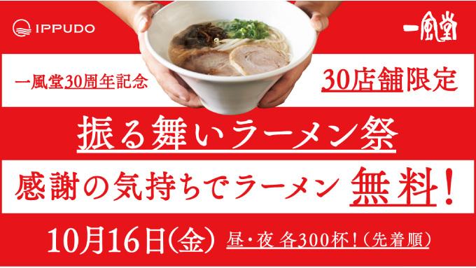 10/16は一風堂でラーメンが無料!30周年記念「振る舞いラーメン祭」を開催