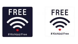 吉祥寺駅周辺で無料WiFiサービス「#KichijojiFree 」を11月3日より開始
