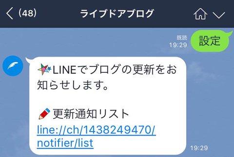 Livedoorblog line push 3