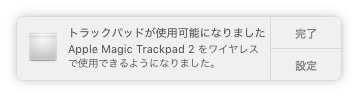 Mac accessory magic trackpad 2 12
