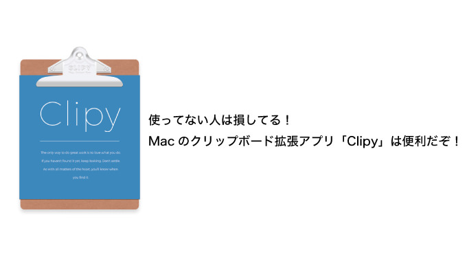 使ってない人は損してる!Macのクリップボード拡張アプリ「Clipy」は便利だぞ!