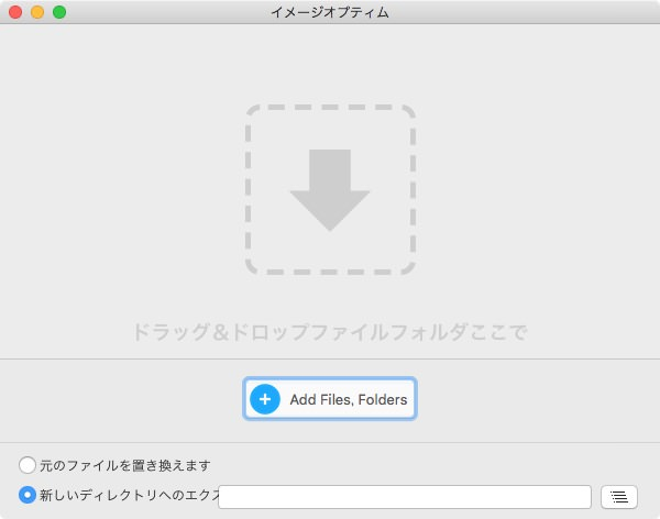 Macapp file optimizer 2