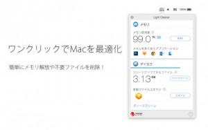 今だけ無料!メモリ最適化や不要ファイルの削除までできるMacアプリ「ライトクリーナー」