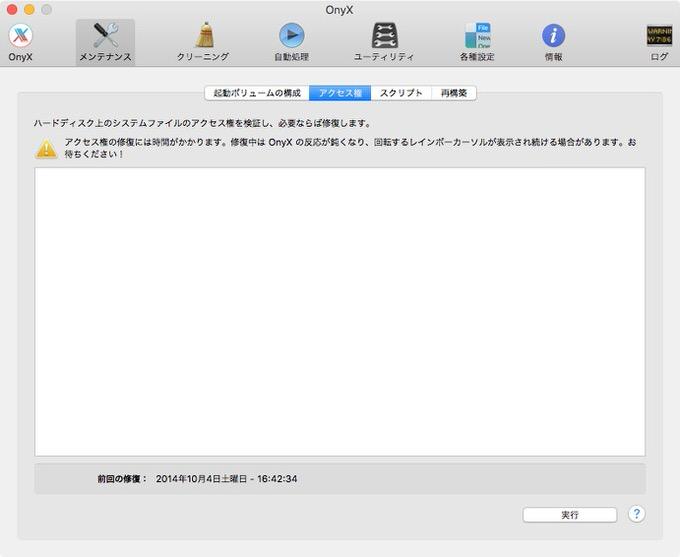Macapp onyx update disc utility 2