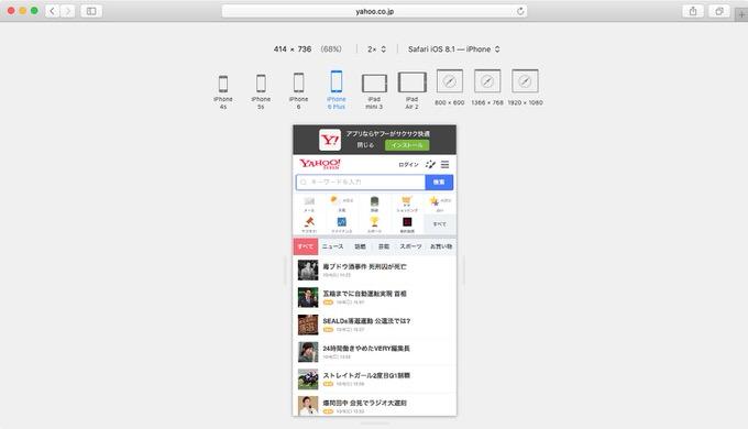 Safari 9の新機能「レスポンシブ・デザイン・モード」でスマホ表示やユーザーエージェント偽装が簡単に