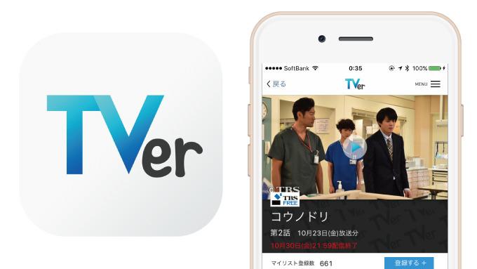 iPhoneでテレビが見れる!民放公式テレビ番組の無料配信サービス「TVer(ティーバー)」を開始!