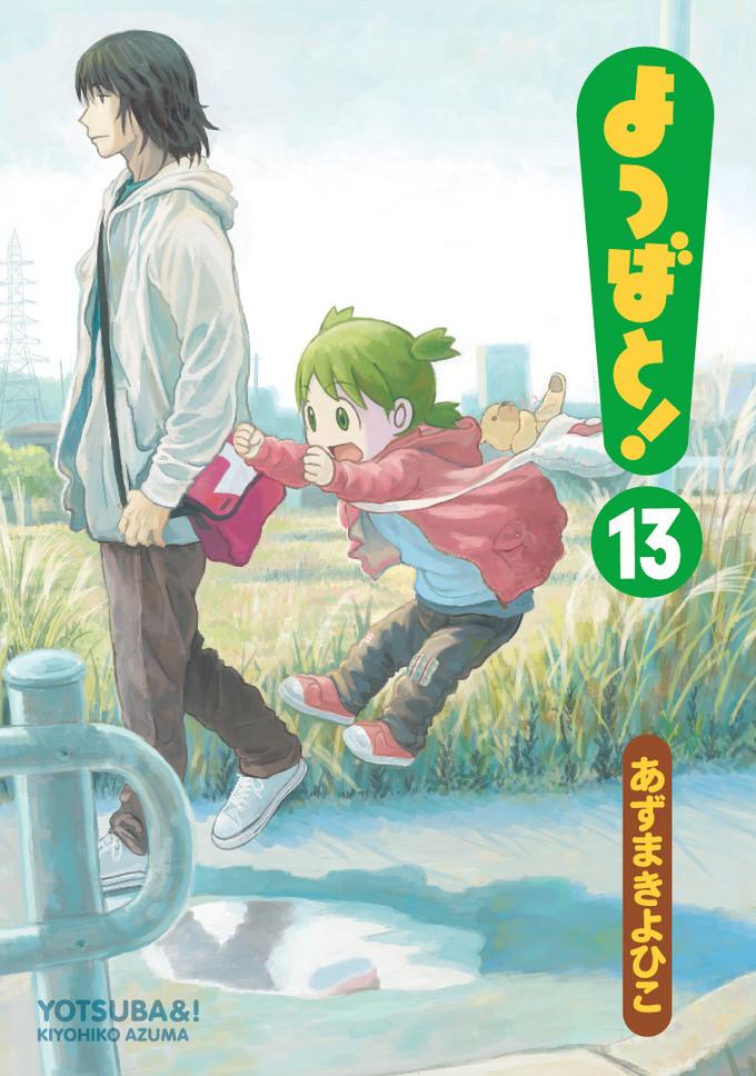 Yotsubato 13 1