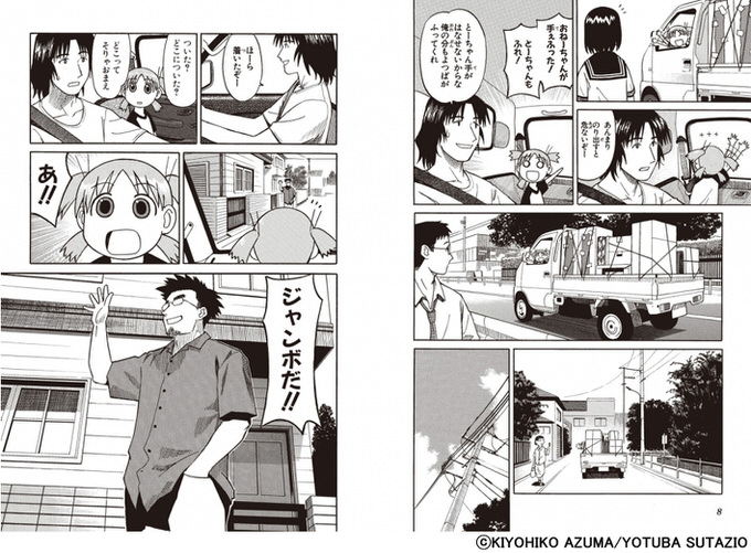 Yotsubato 13 6