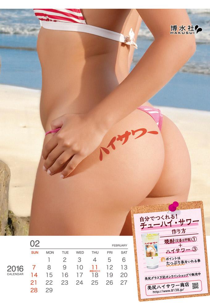 2月 美尻カレンダー