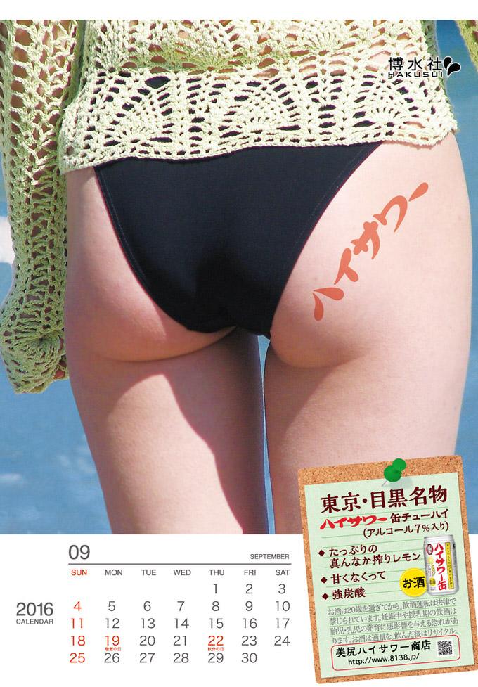 9月 美尻カレンダー