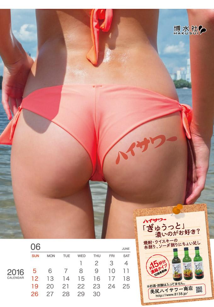 一挙公開!33万枚以上の写真を4ヵ月かけて厳選した美尻が集結「ハイサワー美尻カレンダー2016」