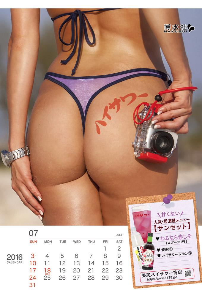 7月 美尻カレンダー