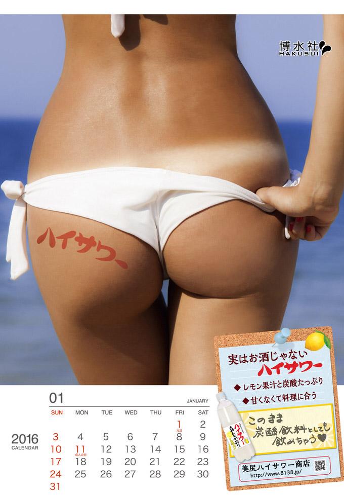 1月 美尻カレンダー