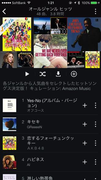 Amazon prime music 2